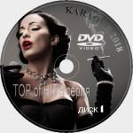 TOP of the HITs 2018. Сезон 5. 200 песен для любого DVD Видео Караоке от KARAOKE-DISC.CLUB