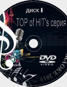 TOP of the HITs 2019 на DVD Купить, Скачать для любого DVD плеера. 2019. 300 песен. 6 дисков
