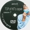 ТОП 10. Караоке песни 2020 года. 2020 год. 10 песен. 1 диск. DVD-5. Бесплатно
