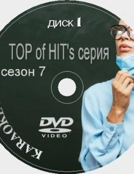 TOP of the HITs 7 Сезон 2020 Караоке. Универсальный Диск DVD Видео для любого DVD плеера. 2020 год. 200 песен. 4 диска. DVD-5. D-732