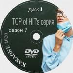 TOP of the HITs №7 2020 на DVD Купить, Скачать для любого DVD плеера. 2020. 150 песен. 3 диска