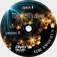 TOP of the HITs 8 Сезон 2021 Караоке. Универсальный Диск DVD Видео для любого DVD плеера. 2021 год. 50 песен. 1 диск. DVD-5. D-793