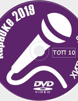 ТОП 10. Лучшие караоке Хиты уходящего года 2019. 10 песен. 1 диск. DVD-5. Бесплатно