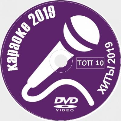 ТОП 10. Лучшие караоке Хиты уходящего года 2019. 2020 год. 10 песен. 1 диск. DVD-5. Бесплатно