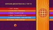 ТОП 10. Караоке Дискотека 90х. 2020 год. 10 песен. 1 диск. DVD-5. Бесплатно