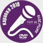 ТОП 20. Лучшие караоке Хиты уходящего года 2018. 2019 год. 20 песен. 1 диск. DVD-5. Бесплатно