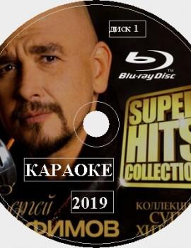 Трофим (Сергей Трофимов) 2019 Караоке Диск Blu-ray Видео. 143 песни для любого Blu-ray плеера от KARAOKE-DISC.CLUB  студии