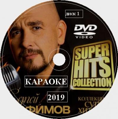 Трофим (Трофимов) 2019. Универсальный караоке Диск DVD Видео