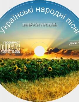 Українські народні пісні. Збірка пісень. CD Audio Музика. 2021 рік. 53 пісень. 3 диска. D-804