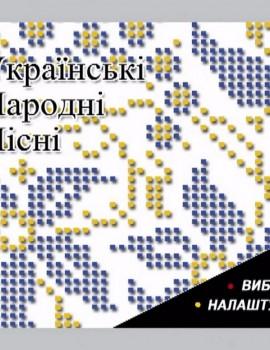 Украинские народные песни Видео Караоке для любого DVD плеера. 2005. 50 песен. 1 диск. DVD-9. Мастер караоке