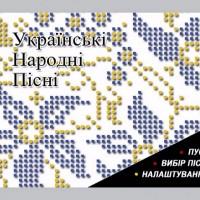 Украинские народные песни Караоке для любого DVD Видео