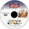 Украинские Рождественские колядки Видео Караоке для любого DVD плеера. 2012. 14 песен. 2 диска (DVD-5 + CD)