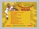 Украинские застольные песни Караоке. Универсальный Диск DVD Видео для любого DVD плеера. 2006 год. 100 песен на 1 диске. DVD-5