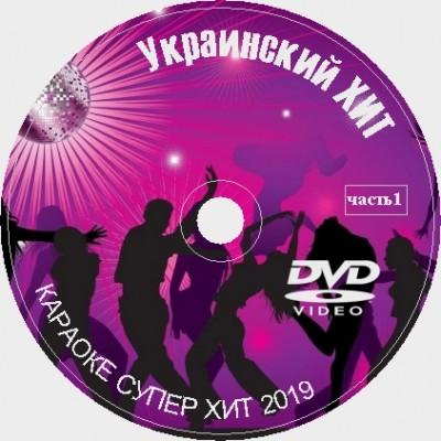 100% Украинский ХИТ Караоке на DVD Купить, Скачать для любого DVD плеера. 2019. 50 песен. Часть 1. D-666