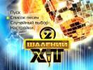 Український Шалений Хіт 2 Караоке для любого DVD Видео