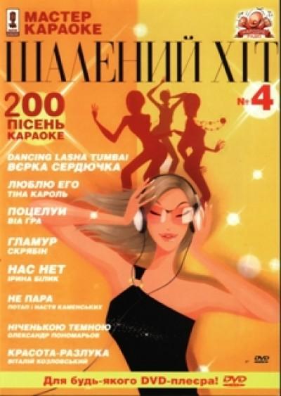 Український Шалений Хіт 4 Караоке для любого DVD Видео