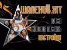 Український Шалений Хіт 5 Караоке для любого DVD Видео