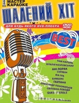 Український Шалений Хіт The Best Караоке для любого DVD Видео