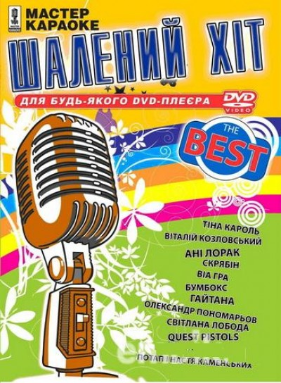 Український Шалений Хіт The Best Караоке для любого DVD Видео. 100 песен. DVD5. D-657
