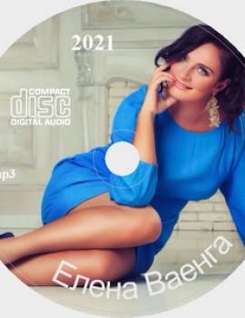 Ваенга Елена. Сборник песен. MP3 CD Audio Музыка. 2021 год. 105 песен. 1 диск. D-810