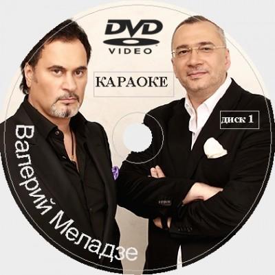Валерий Меладзе 2019. Универсальный караоке Диск DVD Видео