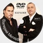 Меладзе Валерий 2019. Универсальный караоке Диск DVD Видео