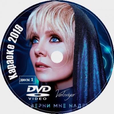 Валерия 2019. Универсальный караоке Диск DVD Видео