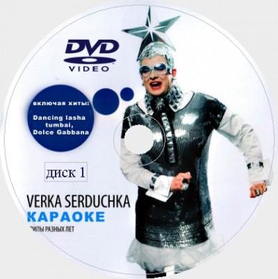 Верка Сердючка Караоке. Универсальный Диск DVD Видео для любого DVD плеера. 2021 год. 64 песен. 2 диска. DVD-5. D-642