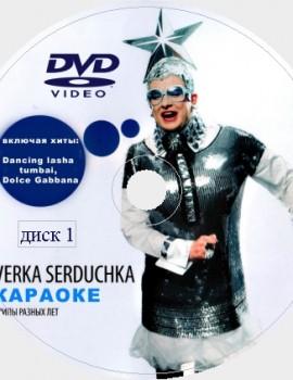 Верка Сердючка 2019. Универсальный караоке Диск DVD Видео