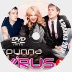 Вирус! (ViRUS!) 2019. Универсальный караоке Диск DVD Видео