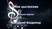 Владимир Высоцкий 2019. Универсальный караоке Диск Blu-ray Видео