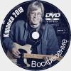 Воскресение (Константин Никольский) 2019 Караоке Диск Blu-ray Видео. 54 песни для любого Blu-ray плеера от KARAOKE-DISC.CLUB  студии