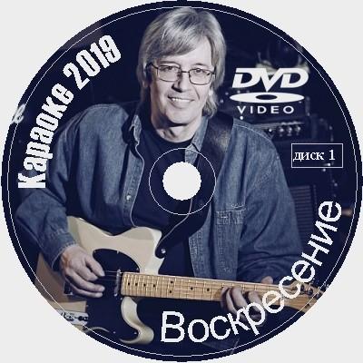 Воскресение (Никольский) Универсальный караоке Диск DVDВидео