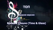 Время и Стекло 2019. Универсальный караоке Диск DVD Видео