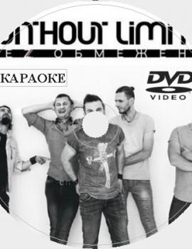 Без обмежень (Without limits) 2018 Караоке Диск DVD Видео. 21 песен для любого DVD плеера от KARAOKE-DISC.CLUB  студии