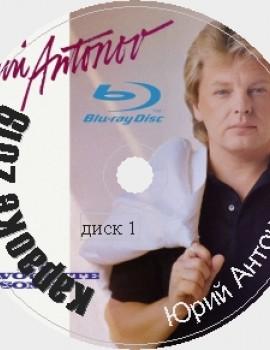 Юрий Антонов 2019 Караоке Диск Blu-ray Видео. 95 песен для любого Blu-ray плеера от KARAOKE-DISC.CLUB студии