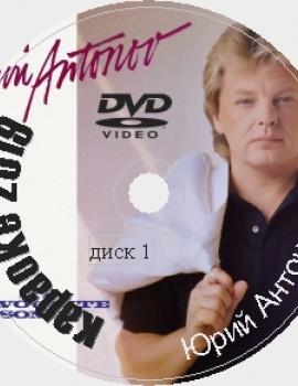 Юрий Антонов 2019 Караоке Диск DVD Видео. 95 песен для любого DVD плеера от KARAOKE-DISC.CLUB студии