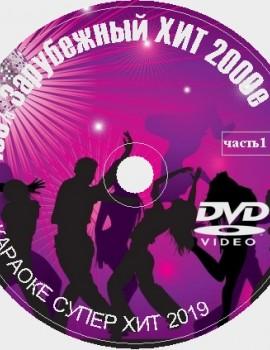 100% Зарубежный ХИТ Караоке 2000х на DVD Купить, Скачать для любого DVD плеера. 2019. 50 песен. Часть 1