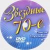 Звёздные 70-е. Видео Караоке сборник для любого DVD плеера. 2007 год. 100 песен. 1 диск. DVD-9