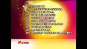 Звёздные 90-е. Видео Караоке сборник для любого DVD плеера. 2007 год. 100 песен. 1 диск. DVD-9
