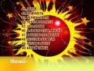 Звёзды эстрады 70-х. Видео Караоке сборник для любого DVD плеера. 2006 год. 100 песен. 1 диск. DVD-5