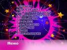 Звёзды эстрады 80-х. Видео Караоке сборник для любого DVD плеера. 2006 год. 100 песен. 1 диск. DVD-5