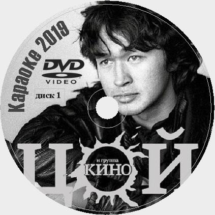 Кино (Виктор Цой) 2019 Караоке Диск DVD Видео. 54 песни для любого DVD плеера от KARAOKE-DISC.CLUB  студии
